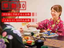 ~早割30~■-選べる会席- 個室食■<30日前予約で1,500円OFF♪> 早めの予約で、個室プランがお得に♪