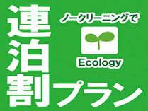 ノークリーニングでECO☆連泊割引プラン≪素泊まり≫