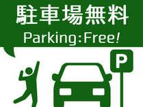 無料駐車場(先着順)