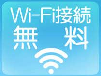 Wi-FI無料です♪