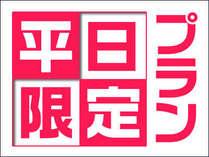 ◇軽朝食無料サービス◇【平日限定】アップグレードプラン!!【全室シモンズベッド♪】