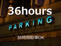 36時間駐車可能なプラン