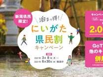 新潟県民割キャンペーン