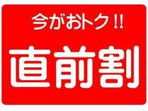 """【お日にち限定×直前割】贅沢和会席""""蘭""""が≪1,620円OFF≫ご予約はお早めに♪"""