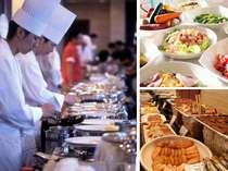 【朝食】素材にこだわった80種類の和・洋バイキング料理を堪能