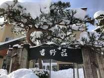 冬の吉野荘