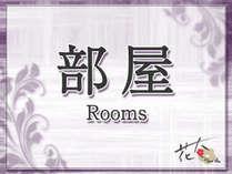 お部屋タイプは7種類ございます。