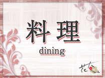 ホテル花庵の「身体に優しい」料理を、中禅寺湖一望のレストランでお召し上がりください♪