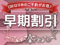 GW早期予約特典付きプラン♪1500円割引で人気のお部屋をお得に予約♪