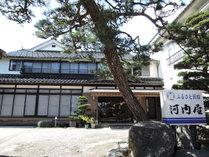 ふるさと民宿 河内屋 (富山県)