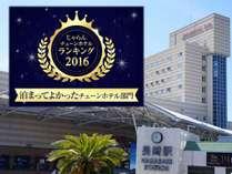 ★チェーンランキング2016 泊まってよかった部門★ 受賞しました!