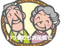 2人で120才以上の方限定シルバープラン【平日のみ】