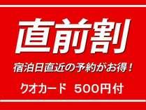 【直前割 &Quoカード500円】 宿泊日当日までの予約がお得♪ 直前割&Quoカードプラン