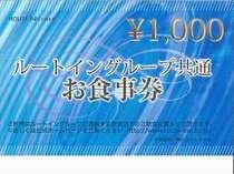 【★お食事券付プラン】1000円相当お食事券プレゼント