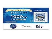【マルチギフトカード】1,000円付プラン★華のゆ温泉無料!