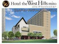 ホテル・ザ・ウエストヒルズ・水戸は、リッチモンドホテルズの提携ホテルです。