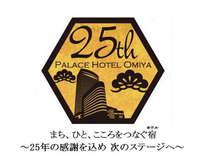 2013年、パレスホテル大宮は開業25周年を迎えました♪