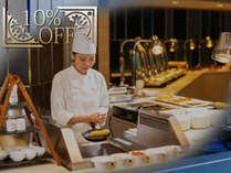 【タイムセール10%引◆朝食付き】ライブキッチンの「焼きたてオムレツ」など、人気メニューを体感!
