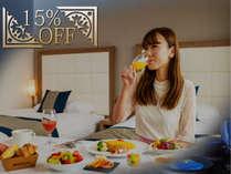 【タイムセール15%引◆朝食付き】ゆっくり、じっくりと楽しむ朝食こそ「朝のいちばんの贅沢」です