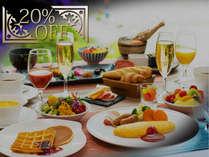 【タイムセール20%引◆朝食付き】和食に洋食、朝のスタイルにあわせ「自分にぴったりの朝食」を