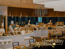 【ショートステイ◆朝食付き】短めの滞在でも40品目以上の「朝食ブッフェ」で、満足度の高い朝を。