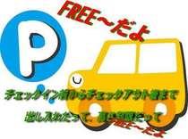 こちらのプランは駐車場代無料です。チェックイン前からチェックアウト後のお預かりも出来ます。