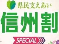 【県民支えあい 信州割SPECIAL】長野県民限定