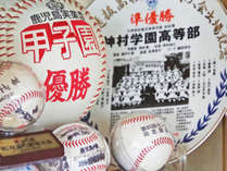 *【野球記念品】*甲子園、野球に関しては思い入れの深い当館のコレクション
