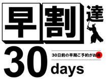 【早割達人30days】30日前の早期予約限定プラン