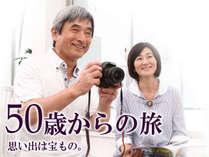 成田エクセルホテル東急は、50歳からの旅を応援します。無料アップグレードで上質なご滞在を。