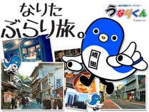 成田に来たら絶対食べたいグルメ店発見★成田からの旅、新定番をご提案!