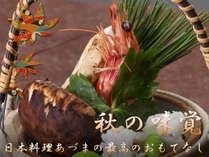 秋の味覚!成田エクセルホテル東急で秋をお楽しみください。9月10月限定特別料金にて。