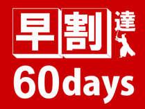 お日にち限定で特別料金!60日前の予約がお得!!