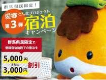 【愛郷ぐんま】水上館は対象施設です!最大5000円割引♪15湯巡りをぜひ!