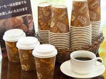 朝食後の癒しの1杯にオリジナルブレンドコーヒー。お持ち帰り用に専用ペーパーカップをご用意しています。