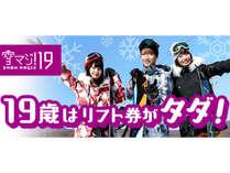 「雪マジ!19」で2月と3月の平日、19歳はリフト券無料に!仲間とゲレンデデビューしよう♪