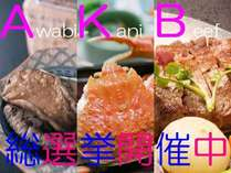 AKB148プランのイメージ。メインを鮑!蟹!肉!から選べて14800円!