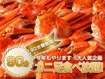 かに!カニ!蟹っ!かに足90分間食べ放題プラン登場!