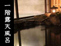 ●1階露天風呂