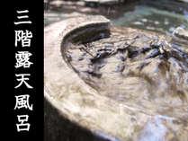 ●3階露天風呂 3階露天風呂の湯口。石枡からは約60度の生まれたての温泉が溢れ出します。
