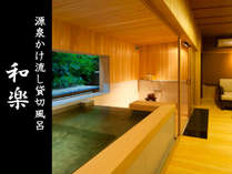 ●温泉かけ流し貸切風呂 和楽