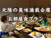 北陸の美味満載会席 お部屋食プラン ¥14,040~