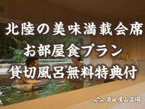 貸切風呂付★美味満載会席お部屋食 ¥14,040~