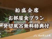 船盛会席 お部屋食プラン 貸切風呂無料特典付き¥10,800~