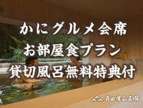 かにグルメ会席 お部屋食プラン 貸切風呂無料特典付き¥11,880~