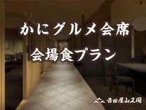 かにグルメ会席 会場食プラン¥11,800~