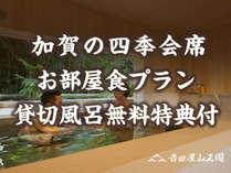 加賀の四季会席 お部屋食プラン 貸切風呂無料特典付き¥11,880~