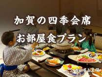加賀の四季会席 お部屋食プラン¥11,880~