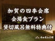 加賀の四季会席 会場食プラン 貸切風呂無料特典付き ¥8,640~