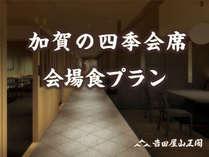 加賀の四季会席 会場食プラン ¥10,800~